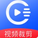 音视频裁剪大师APP(剪辑客户端) v2.0.3 安卓版