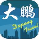大鵬旅游攻略app下載