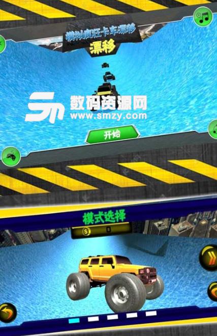 模拟疯狂卡车漂移安卓版截图