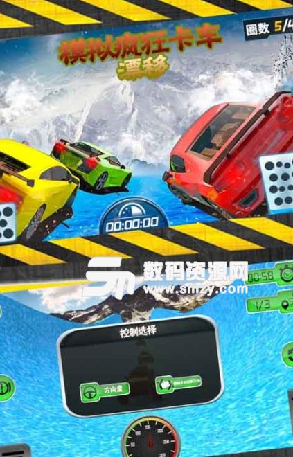 模拟疯狂卡车漂移安卓版