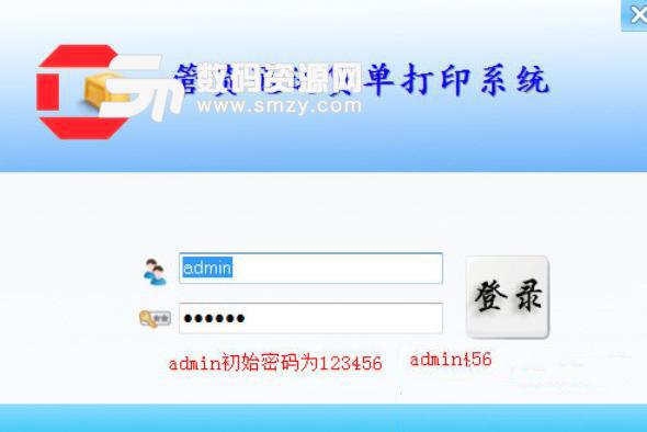 管货通送货单打印软件免费版下载