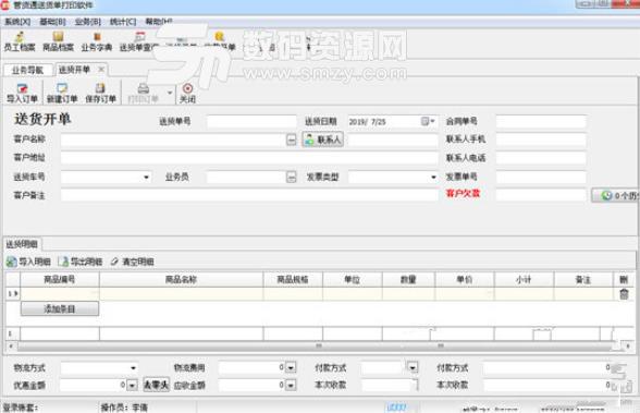 管货通送货单打印软件免费版