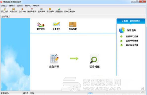 管货通送货单打印软件下载