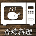香烤料理安卓apk