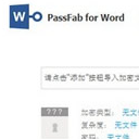 PassFab for Word正式版