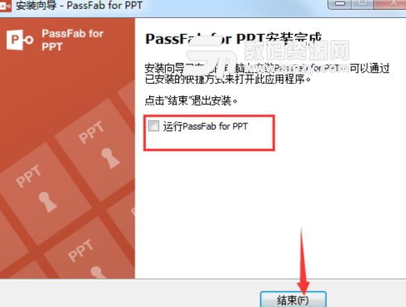 PassFab for PPT官方版