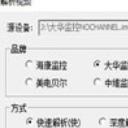 藍夢WFS監控錄像恢復軟件正式版