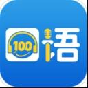 清睿口語100蘋果版