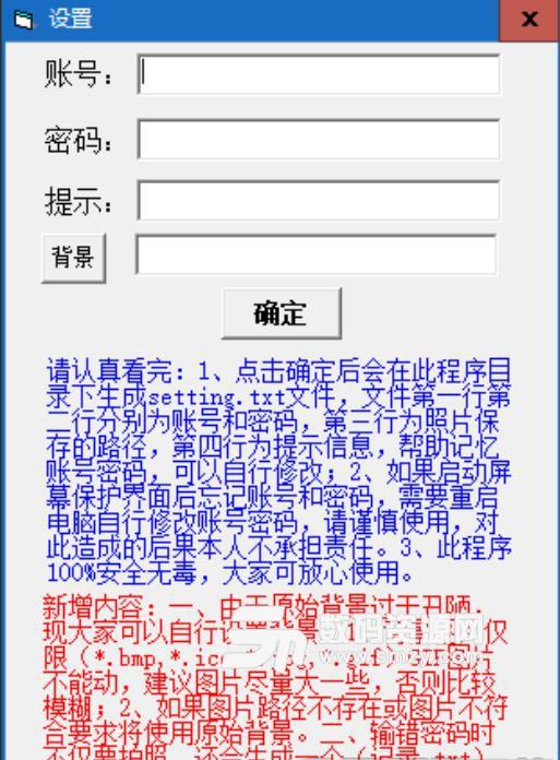 笔记本电脑屏幕保护软件下载