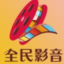 全民影音app下载