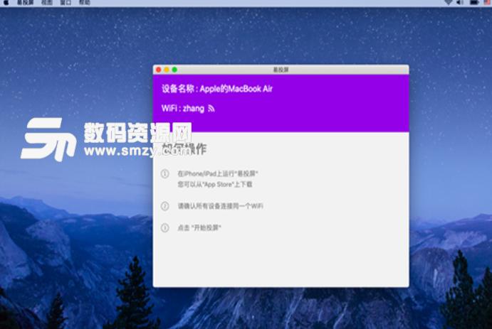 易投屏 Mac版