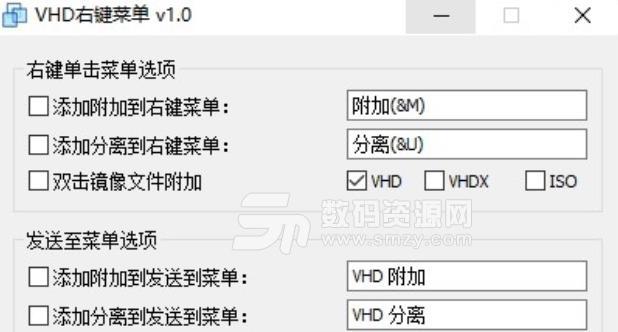 VHD For Context Menu风之遐想中文版