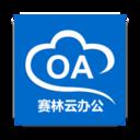 赛林云办公app
