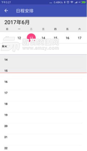 赛林云办公安卓版v6.8.2 最新版