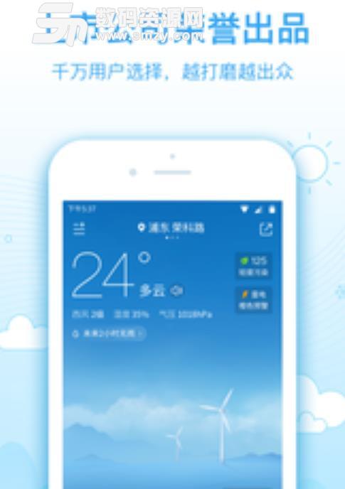 2345天气预报app
