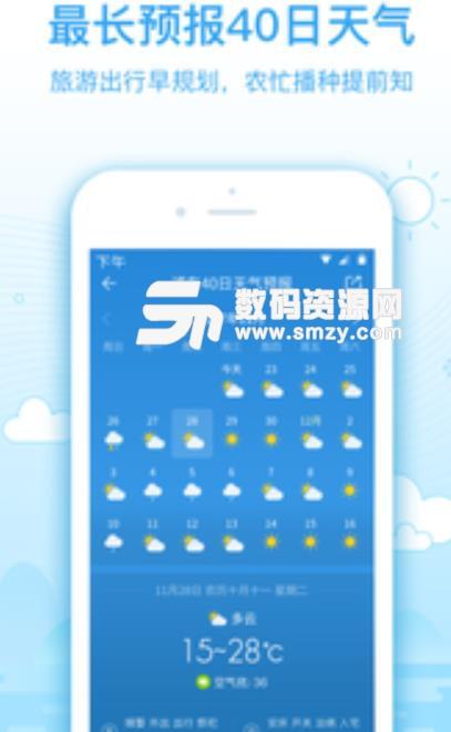 2345天氣預報app官方版