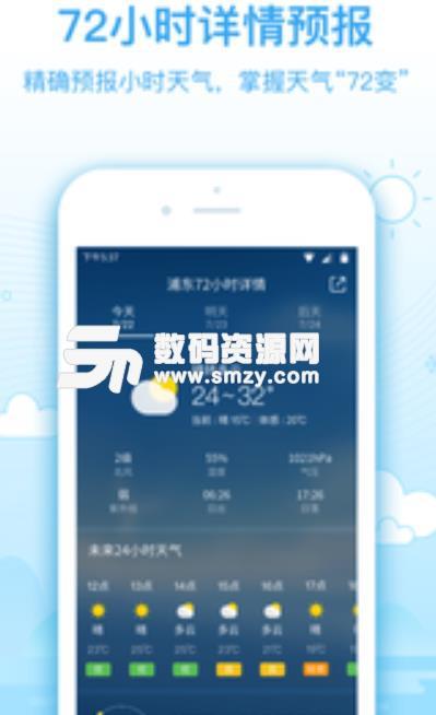 2345天氣預報安卓版