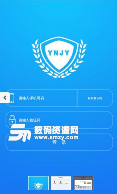 云南教育云平台登录入口