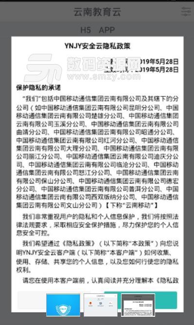 云南教育云APP安卓版