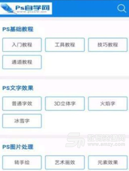 PS自学网app介绍