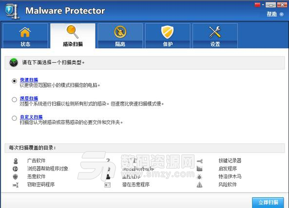 Malware Protector官方版