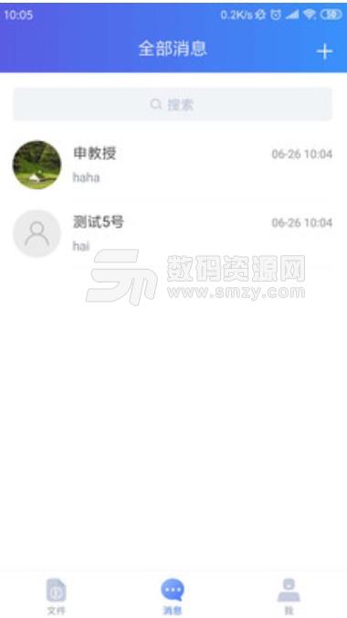 活讯HuoXun安卓版下载