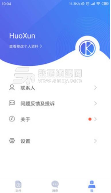 活讯HuoXun安卓版