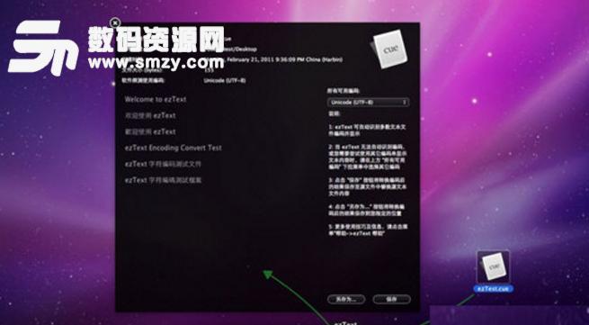 ezText Mac版