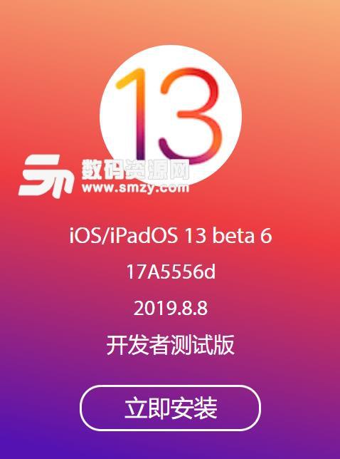 ipados13描述文件beta6