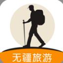 無疆旅游定制軟件下載