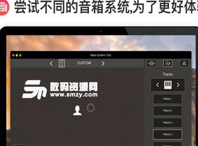 低音系統測試 Mac版最新