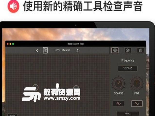 低音系統測試 Mac版下載