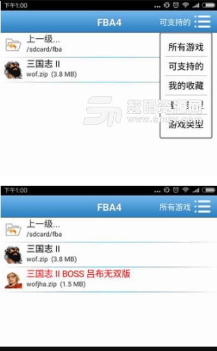 fba4droid模拟器安卓版下载(安卓街机模拟器) v1 75 手机版- 数码