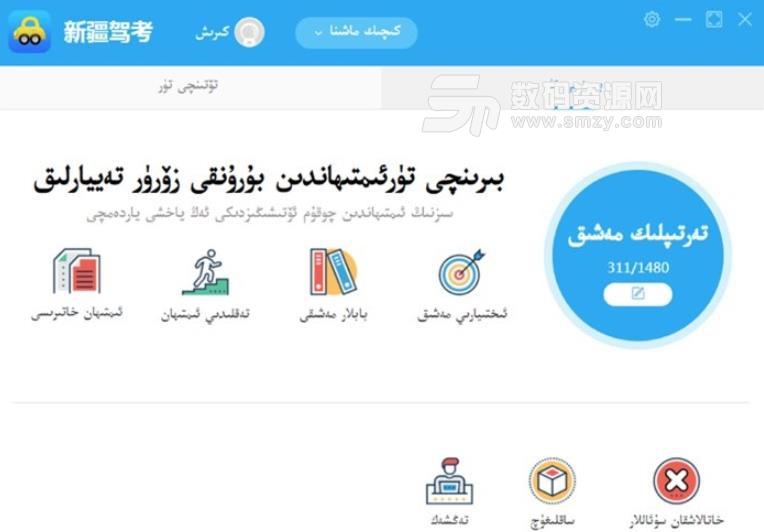 新疆驾考考试系统官方版下载