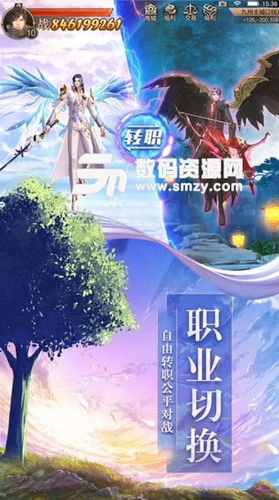 剑侠奇缘九游版截图