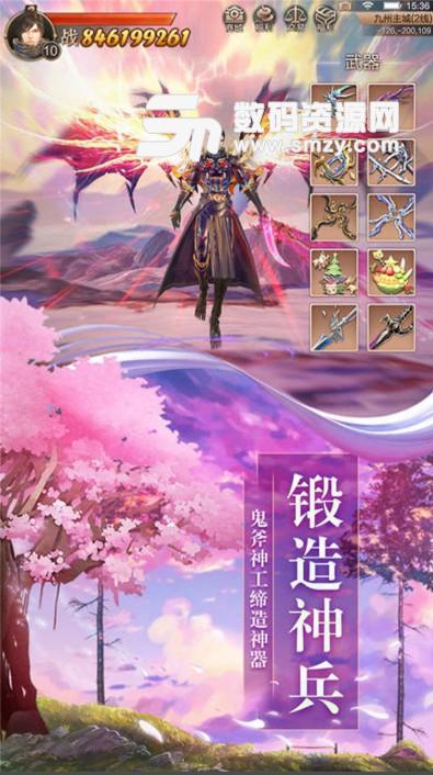 剑侠奇缘九游版下载