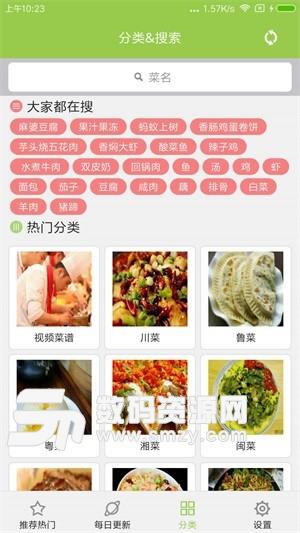 布丁菜谱app手机版
