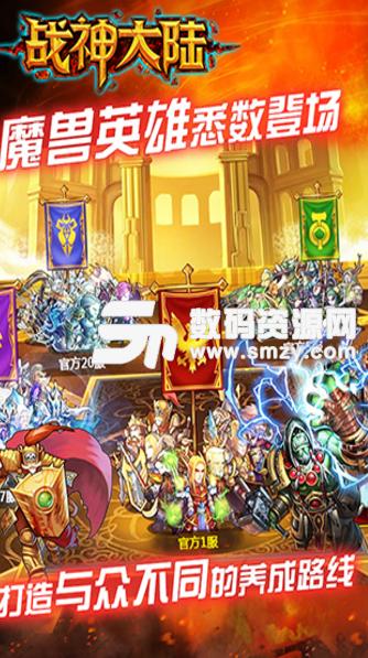 战神大陆之魔兽安卓版最新