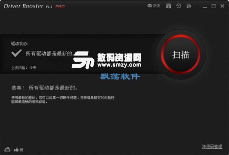 IObit Driver Booster PRO专业版