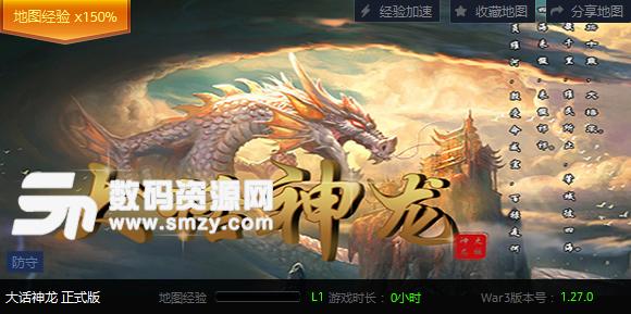 大话神龙1.0正式版