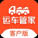 运车管家客户版app