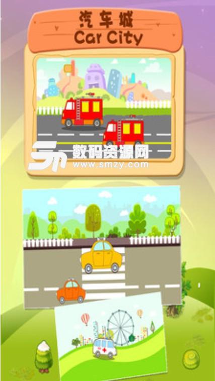儿童益智汽车乐园app下载