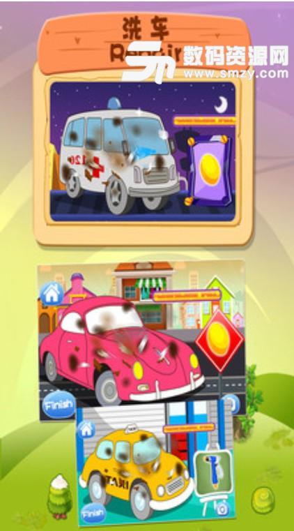 儿童益智汽车乐园app