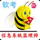 軟考信息系統監理安卓版