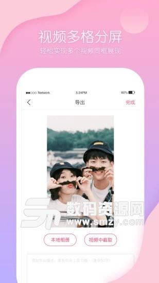 快剪视频编辑app