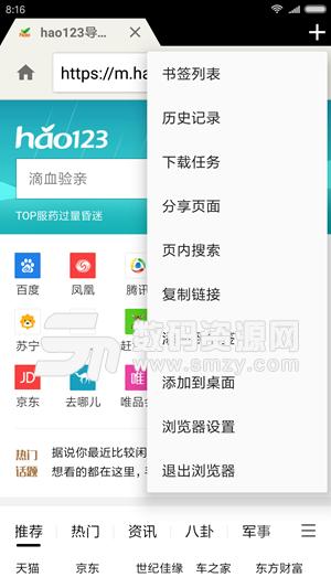 轻云浏览器app