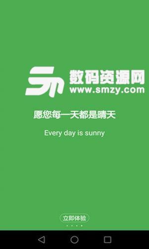 蓝色天气app