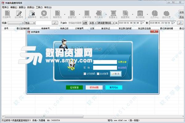 晨曦快递批量查询高手官方电脑版