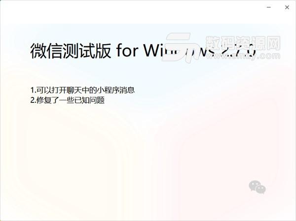 微信2.7.0最新版