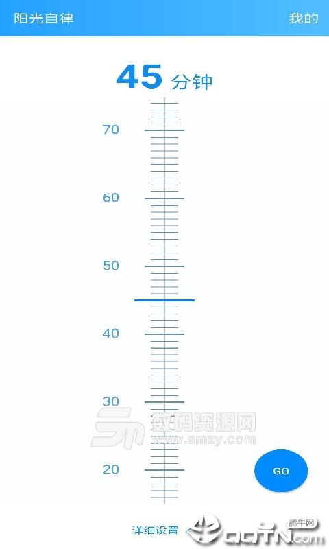 阳光自律安卓App官方版